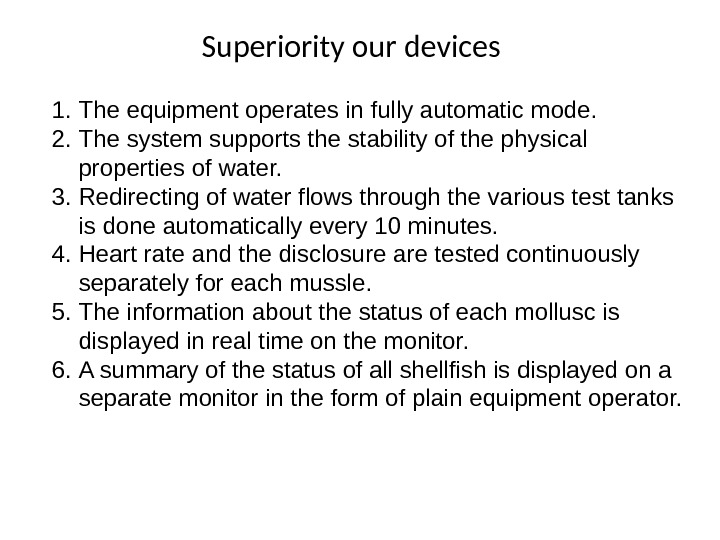 Superiority our devices 1. The equipment operates in fully automatic mode.  2. The