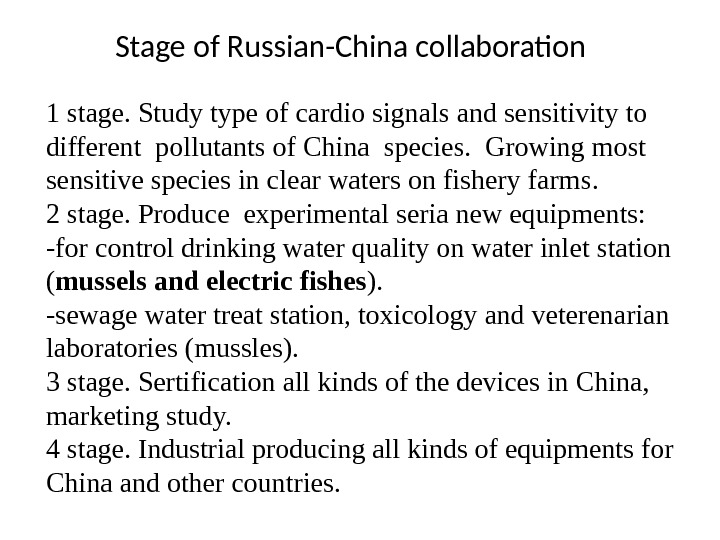 Stage of Russian-China collaboration 1 stage. Study type of cardio signals and sensitivity to