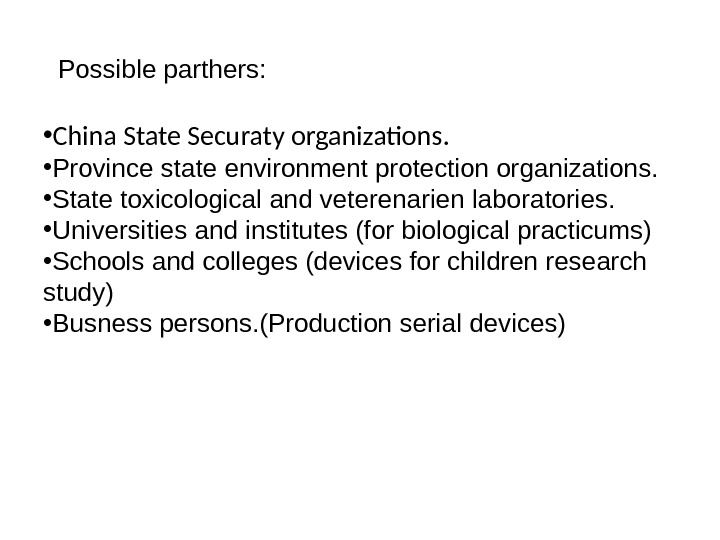 Possible parthers:  • China State Securaty organizations.  • Province state environment protection organizations.