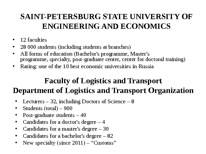Faculty of Logistics and Transport Department of Logistics and Transport Organization • 12 faculties • 28