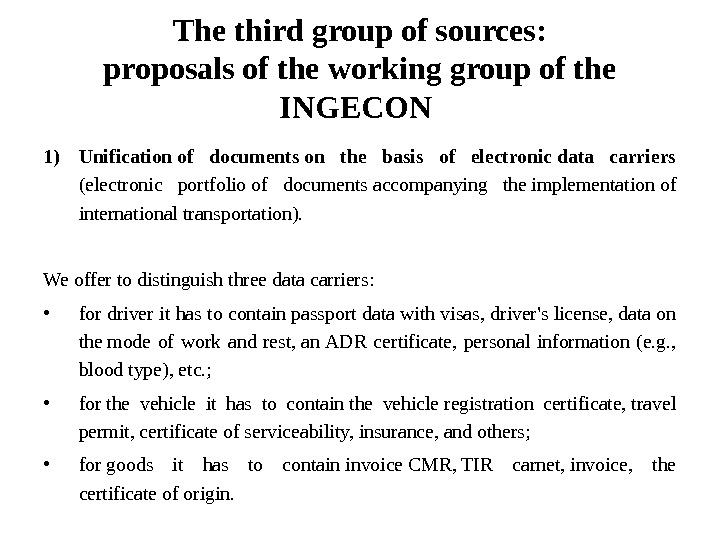 The third group of sources: proposals of the working group of the INGECON 1) Unification of