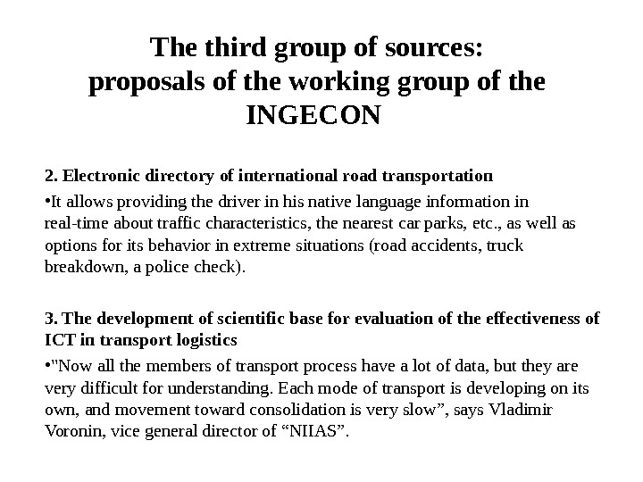 The third group of sources: proposals of the working group of the INGECON 2. Electronic directory