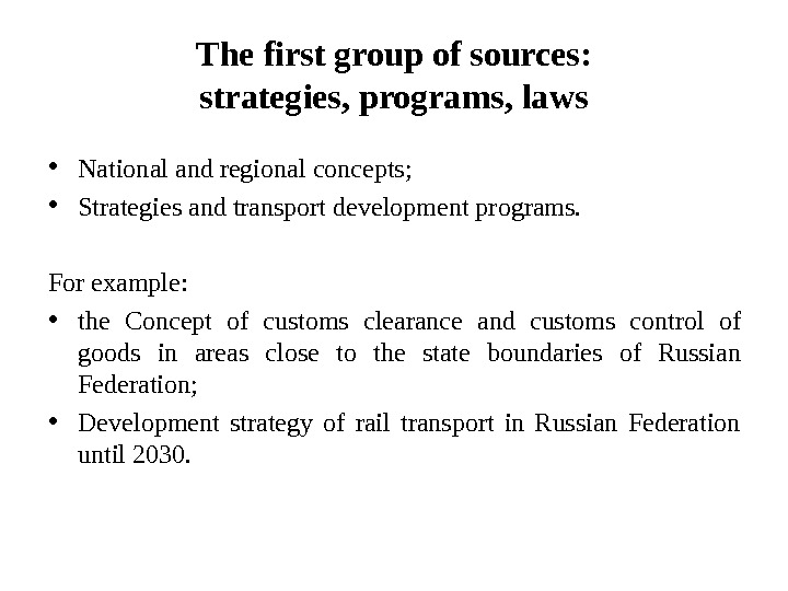 The first group of sources: strategies, programs, laws • National and regional concepts;  • Strategies