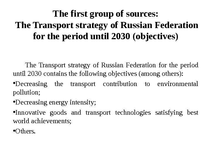 The first group of sources:  The Transport strategy of Russian Federation for the period until