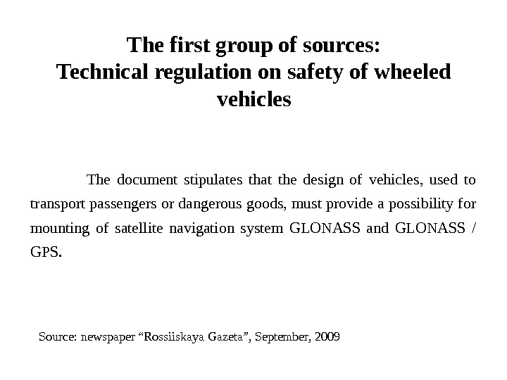 The first group of sources: Technical regulation on safety of wheeled vehicles    The