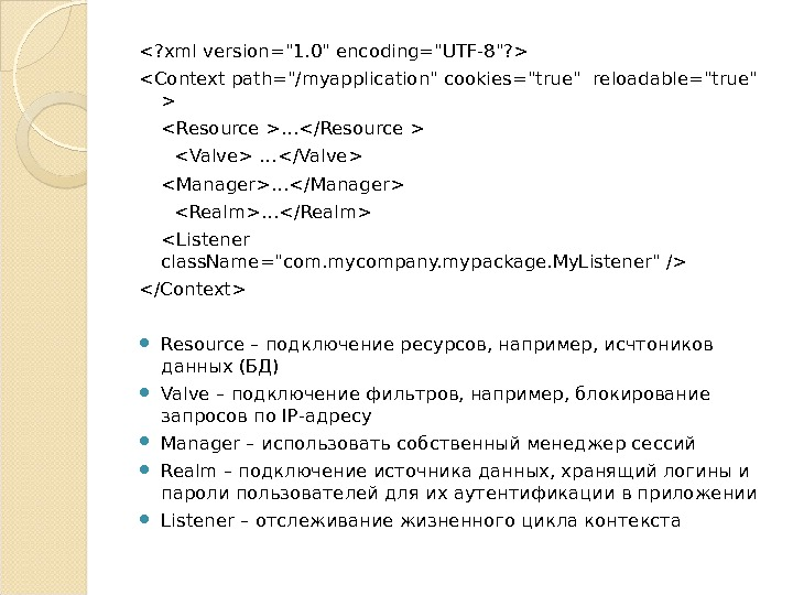 ? xml version=1. 0 encoding=UTF-8?  Context path=/myapplication cookies=true reloadable=true  Resource …/Resource