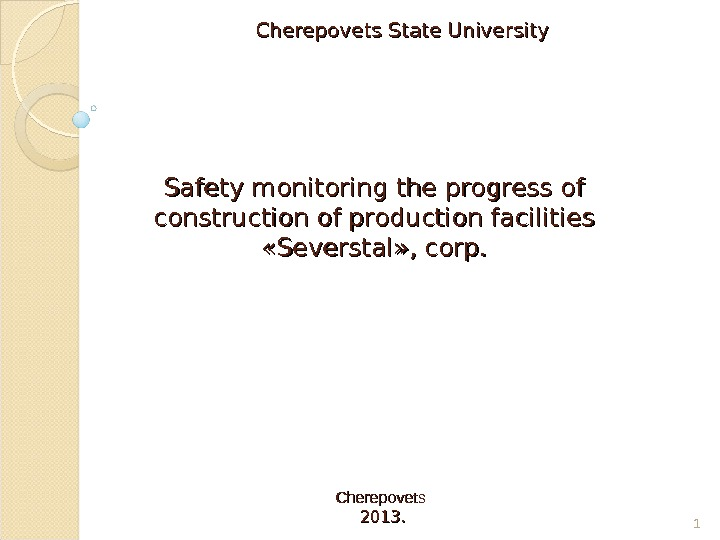 Safety monitoring the progress of construction of production facilities « « Severstal » ,  corp.