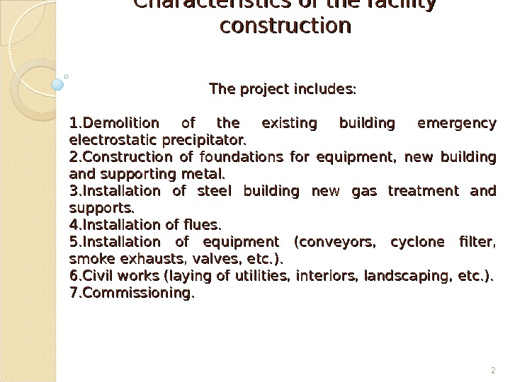 Characteristics of the facility construction The project includes: 1. 1. Demolition of the existing building emergency