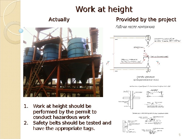 Work at height Provided by the project АА ctually 1. 1. Work at height should be