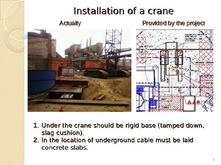 Installation of a crane Provided by the project АА ctually 1. 1. Under the crane should