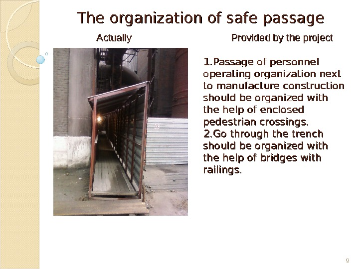 The organization of safe passage Provided by the project АА ctually 1. 1. Passage of personnel