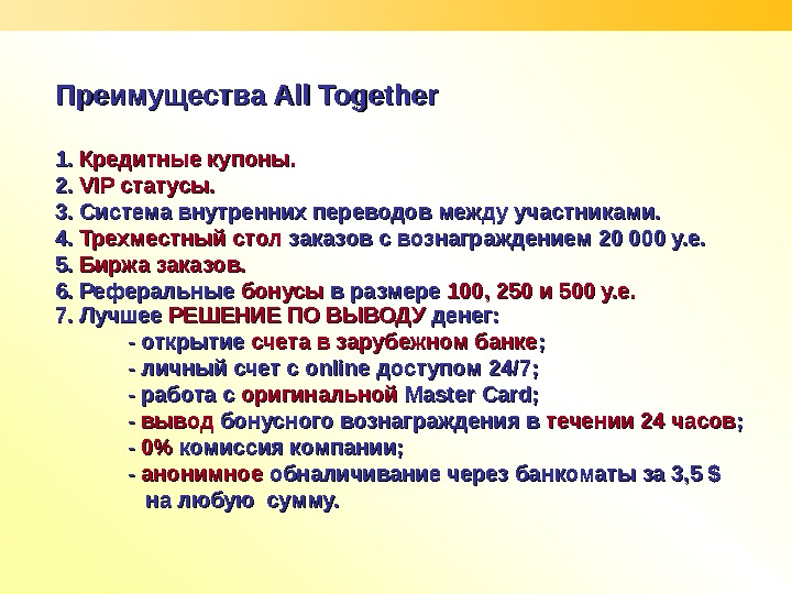 Преимущества All Together 1. 1.  Кредитные купоны.  2. 2. VIP статус ы.