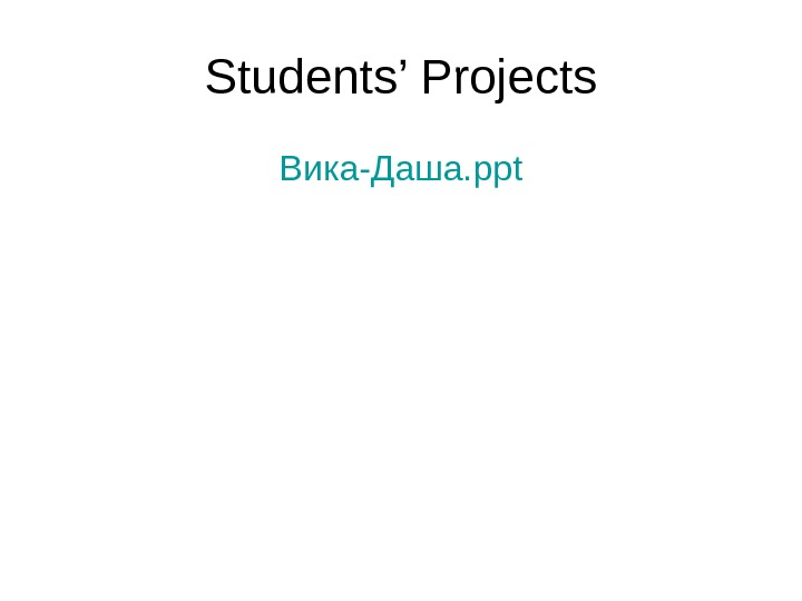 Students' Projects Вика-Даша. ppt