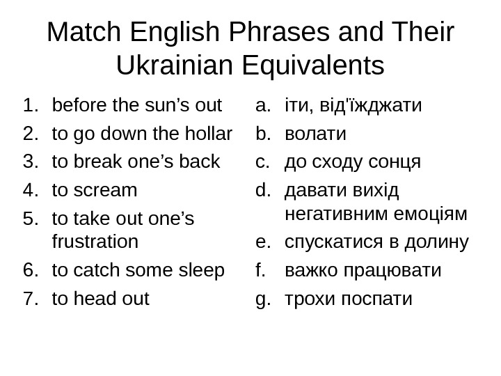 Match English Phrases and Their Ukrainian Equivalents 1. before the sun's out 2. to