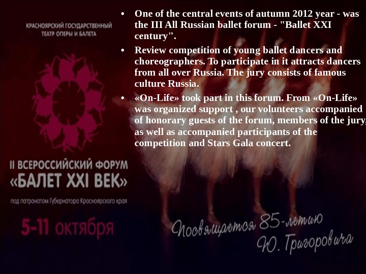 • One of the central events of autumn 2012 year - was the III All