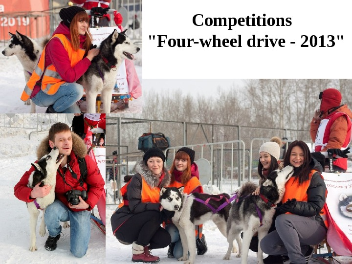 Competitions  Four-wheel drive - 2013