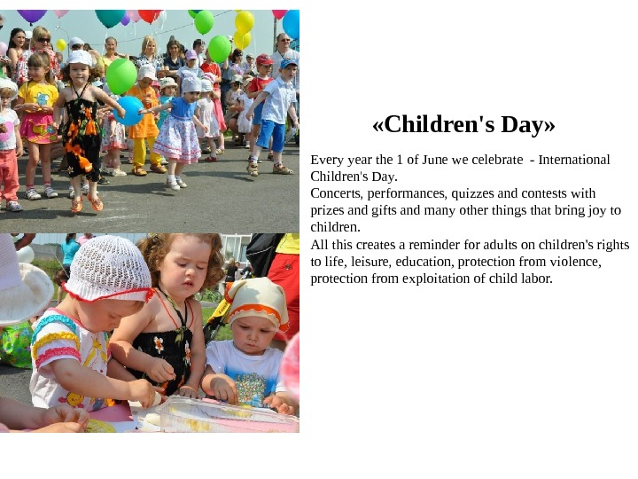 «Children's Day» Every year the 1 of June we celebrate - International Children's Day.