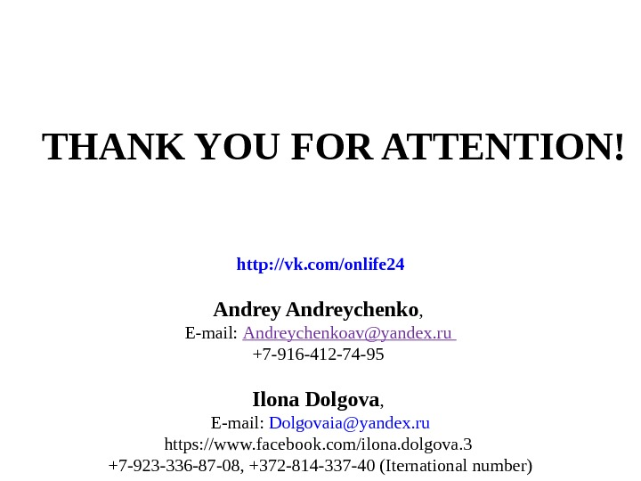THANK YOU FOR ATTENTION! http: //vk. com/onlife 24 Andreychenko ,  E-mail:  Andreychenkoav@yandex. ru +7