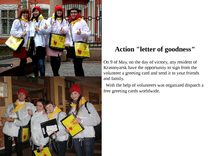 Action letter of goodness On 9 of May, on the day of victory, any resident of