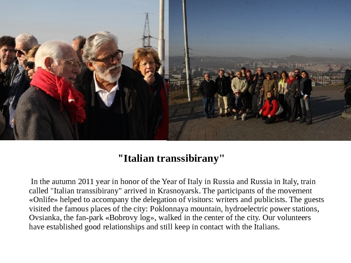 Italian transsibirany  In the autumn 2011 year in honor of the Year of Italy in