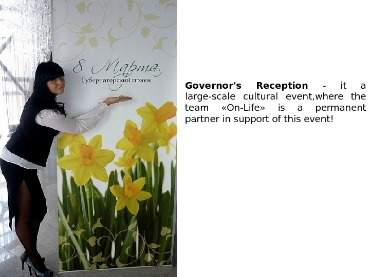 Governor's Reception - it a large-scale cultural event, where the team  «On-Life»  is a