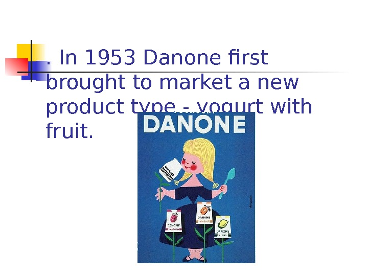. In 1953 Danone first brought to market a new product type - yogurt with fruit.
