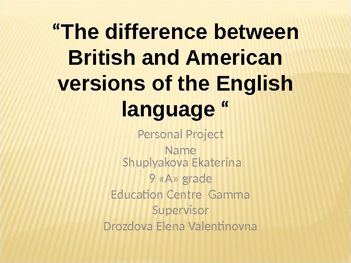 """ The difference between British and American versions of the English language "" Personal Project Name"