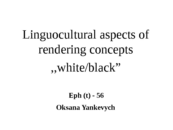 Eph (t) - 56 Oksana Yankevych Linguocultural aspects of rendering concepts , , white/black""