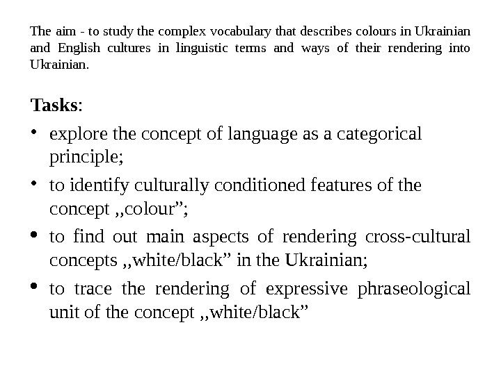The aim - to study the complex vocabulary that describes colours in Ukrainian and English cultures