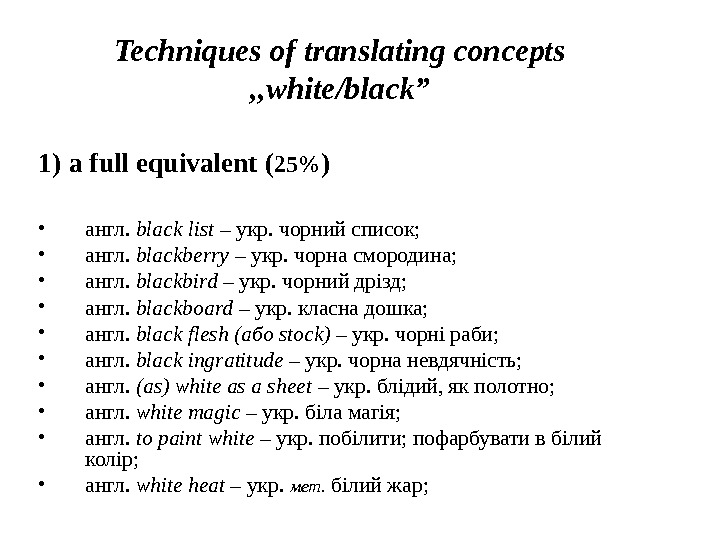 "Techniques of translating concepts , , white/black"" 1)  a full equivalent ( 25 ) •"