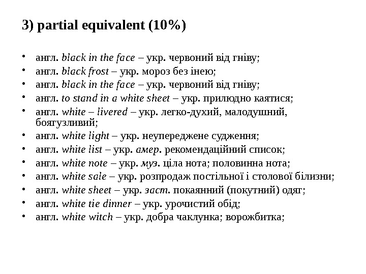 3) partial equivalent  ( 10 ) • англ.  black in the face  –