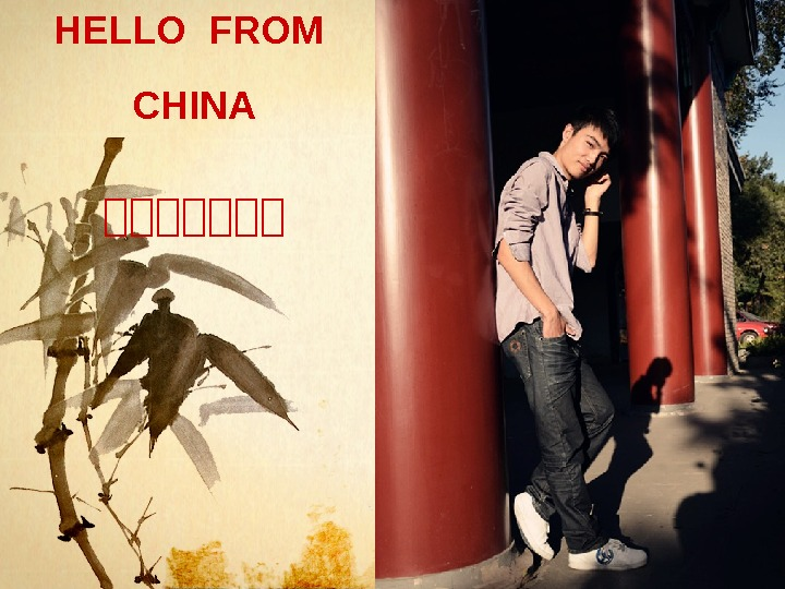 HELLO FROM  CHINA 来来来来来来来