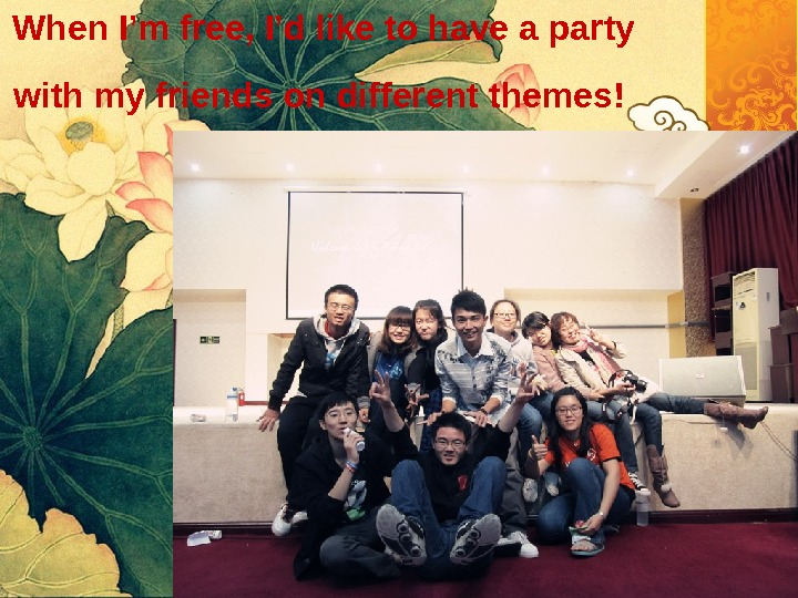 When I'm free, I'd like to have a party with my friends on different themes!