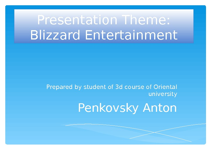 Presentation Theme: Blizzard Entertainment Prepared by student of 3 d course of Oriental university Penkovsky Anton