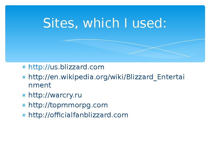 http: // us. blizzard. com http: //en. wikipedia. org/wiki/Blizzard_Entertai nment http: //warcry. ru http: //topmmorpg.