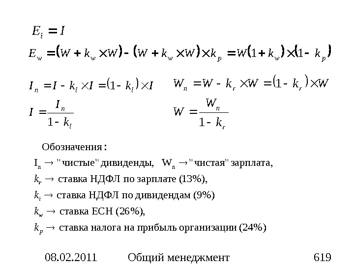 08. 02. 2011 Общий менеджмент 619 IEi pwpwwwkk. Wk. WWk. WE 11 in iin k. I