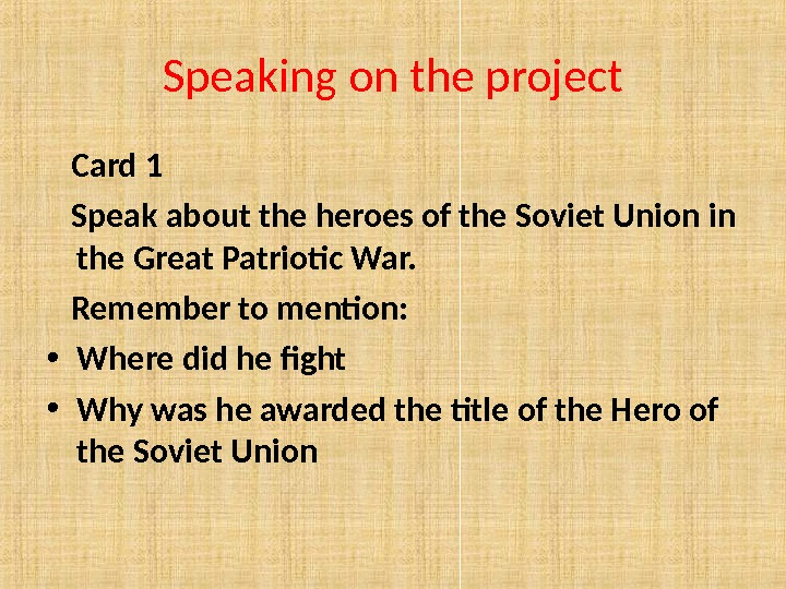 Speaking on the project Card 1 Speak about the heroes of the Soviet Union in the