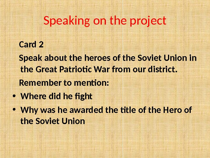 Speaking on the project Card 2 Speak about the heroes of the Soviet Union in the