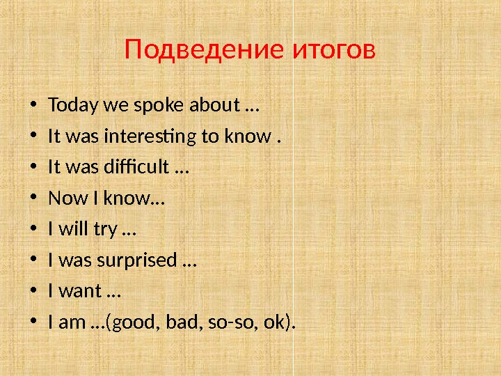 Подведение итогов • Today we spoke about … • It was interesting to know.  •
