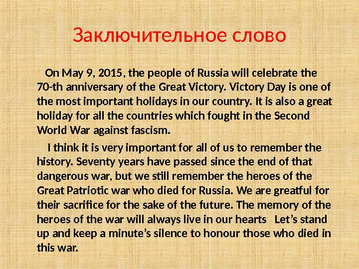 Заключительное слово  On May 9, 2015, the people of Russia will celebrate the 70-th anniversary