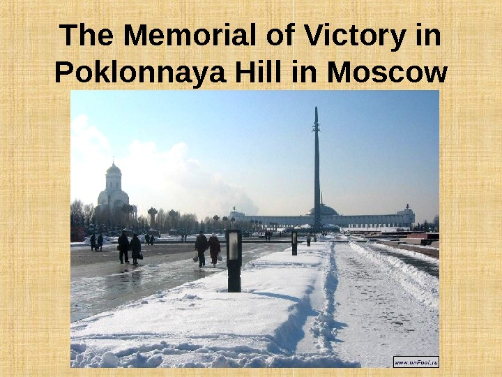 The Memorial of Victory in Poklonnaya Hill in Moscow