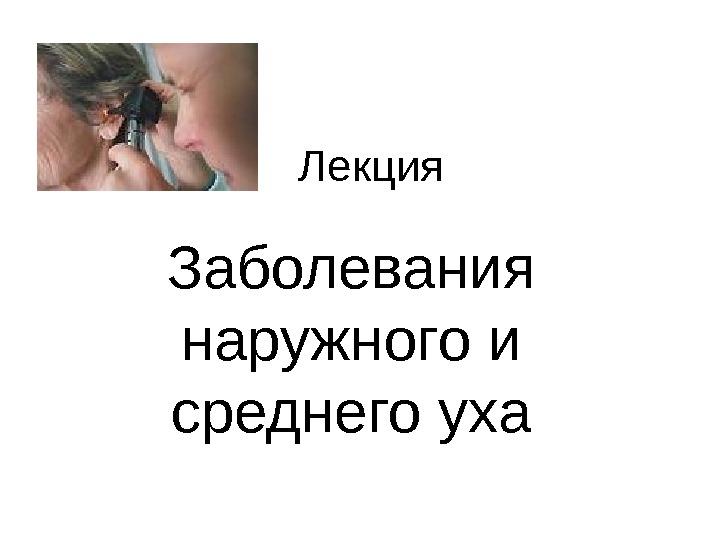 Трубка Для Вентиляции Среднего Уха