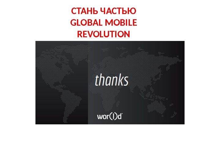 СТАНЬ ЧАСТЬЮ GLOBAL MOBILE REVOLUTION