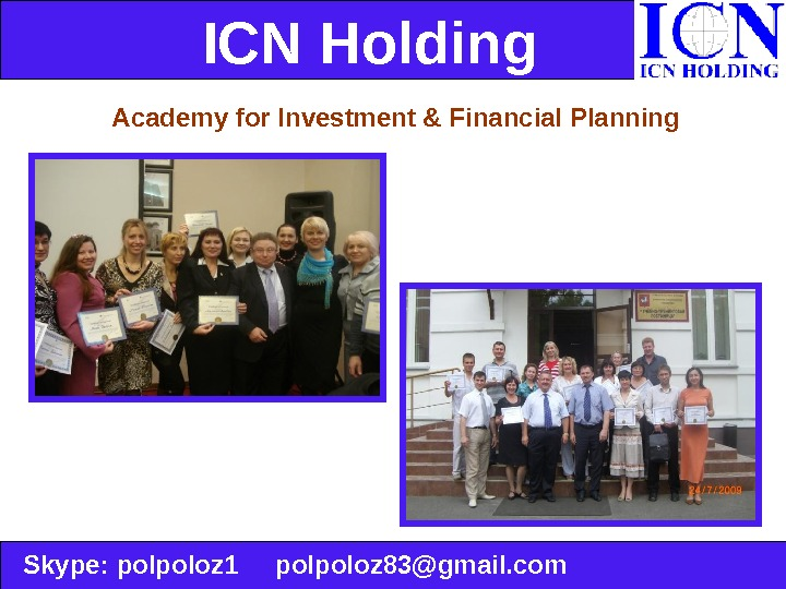 ICN Holding  Skype :  polpoloz 1 polpoloz 83@gmail. com. Academy for Investment & Financial