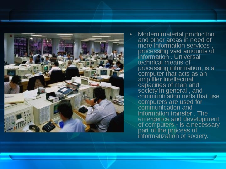 • Modern material production and other areas in need of more information services ,
