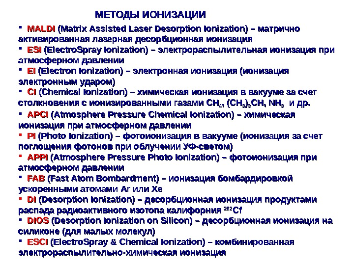 МЕТОДЫ ИОНИЗАЦИИ MALDI ( ( Matrix  Assisted  Laser  Desorption  Ionization ))