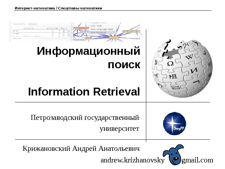 Информационный поиск Information Retrieval. Интернет-математика / Спецглавы математики Петрозаводский государственный университет andrew. krizhanovsky . . .