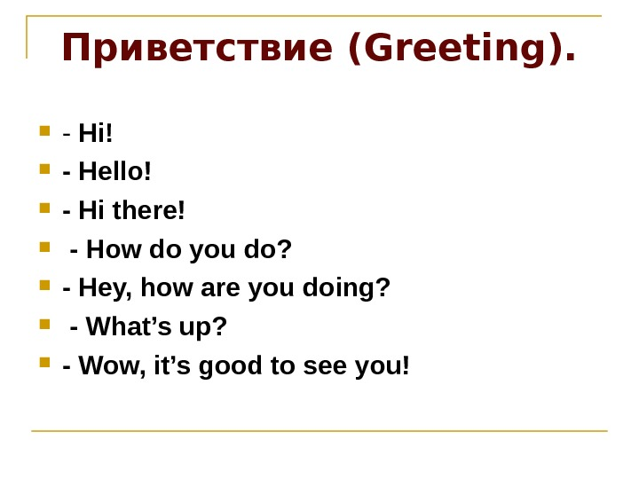 Приветствие (Greeting).  - Hi!  - Hello!  - Hi there! - How do you
