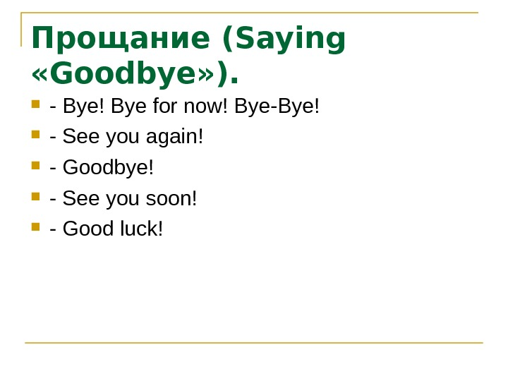 Прощание (Saying  «Goodbye» ).  - Bye! Bye for now! Bye-Bye!  - See you