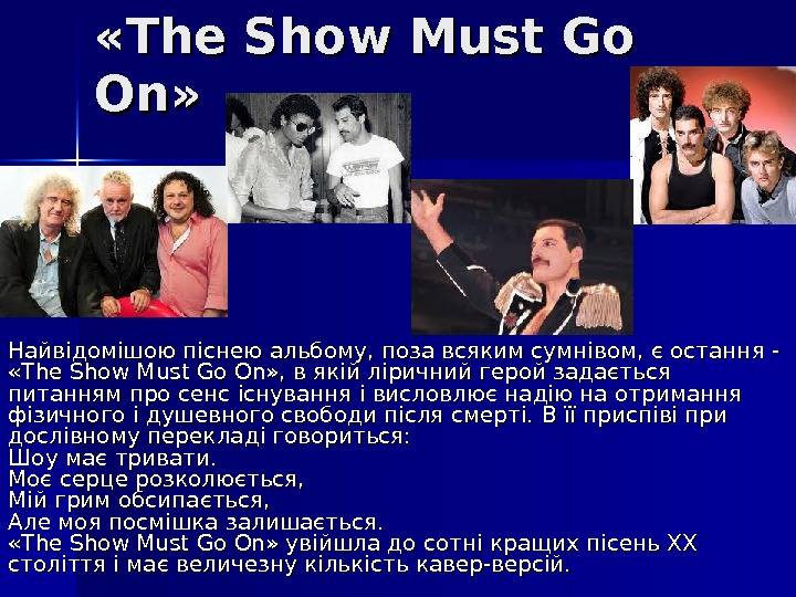 « « The  Show  Must  Go. Go  On. On »